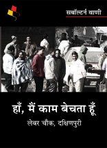 labour_chawk_book